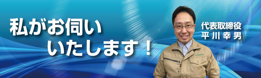 私がお伺いいたします。 3代目社長 平川幸男
