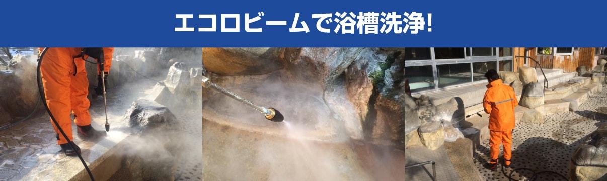 エコロビームで浴槽洗浄!