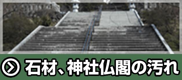 石材、神社仏閣の汚れ