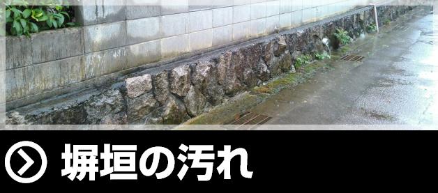塀垣の汚れ
