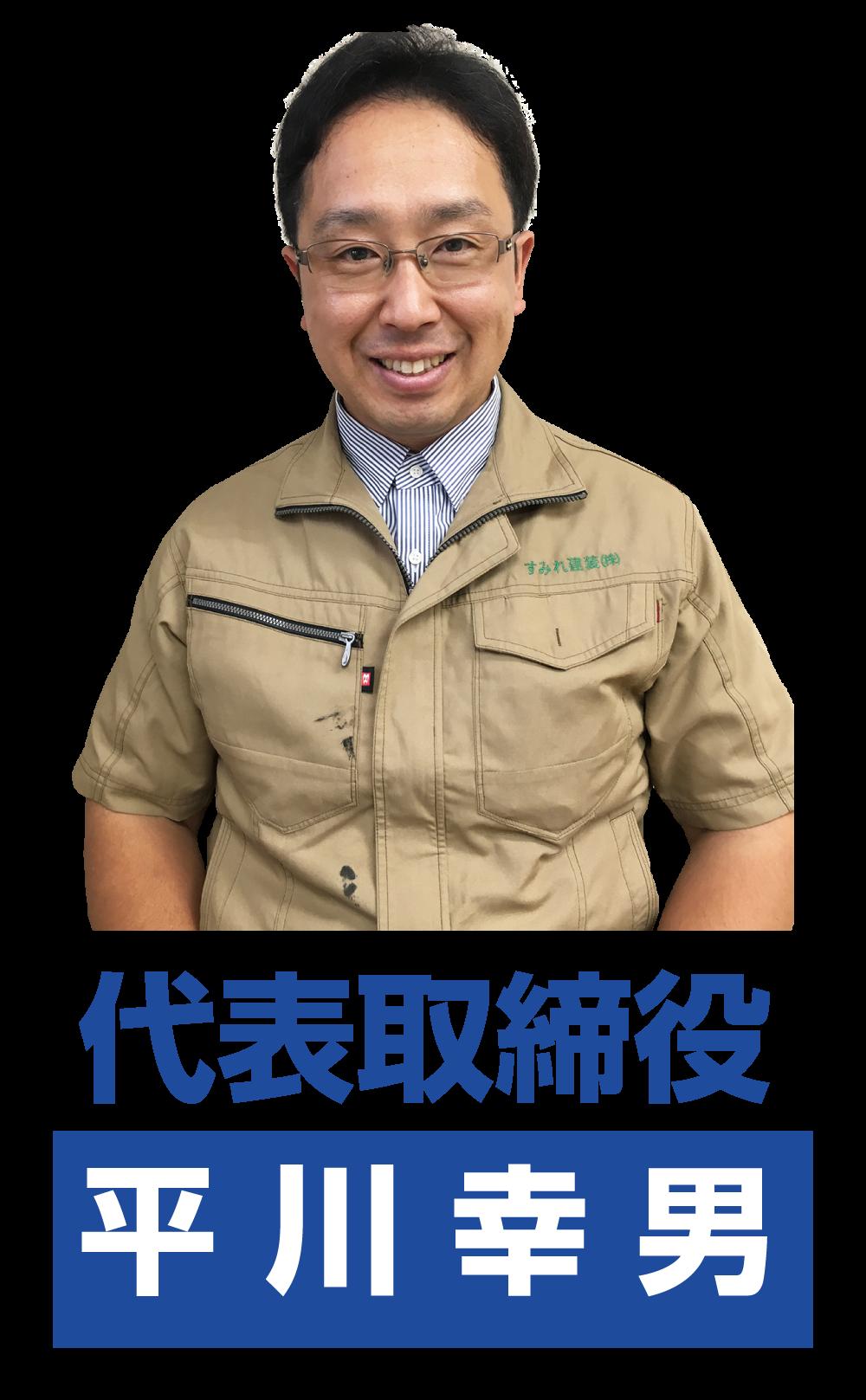 代表取締役 平川幸男
