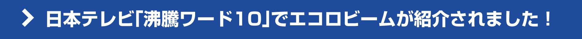日本テレビ「沸騰ワード10」でエコロビームが紹介されました!