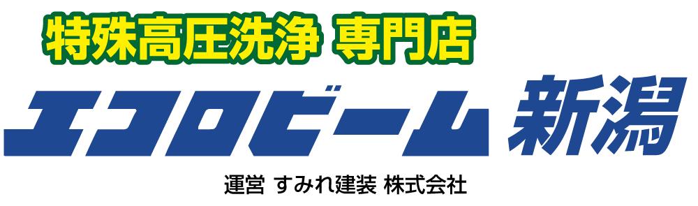エコロビーム新潟