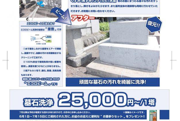 エコロビーム新潟 墓石洗浄 チラシ