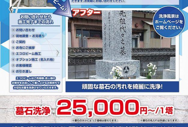 エコロビーム新潟 墓石洗浄チラシ